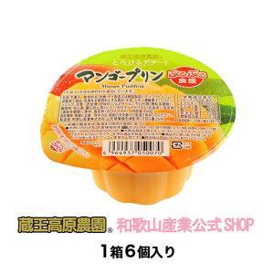 【1ケース(6個入り)】蔵王高原農園とろけるデザートマンゴープリン 160g【10%OFF 】