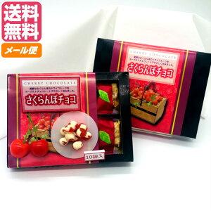 【送料無料】冬季限定メール便発送 さくらんぼチョコ 70g×2箱セット1箱に個包装で10袋入 バレンタインギフトに♪