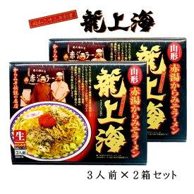 【送料無料】\\当店おすすめ//赤湯辛みそラーメン『龍上海』3人前×2箱セット山形 赤湯 生ラーメン 辛味噌 辛子味噌 からみそ お取り寄せグルメ