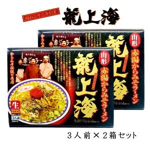 【送料無料】\期間限定ポイント5倍/赤湯辛みそラーメン『龍上海』3人前×2箱セット山形 赤湯 生ラーメン 辛味噌 辛子味噌 からみそ お取り寄せグルメ