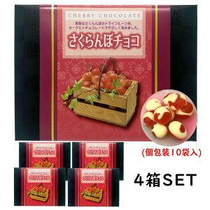 【送料無料】さくらんぼチョコ 70g×4箱1箱に個包装で10袋入