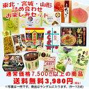 【送料無料】東北・宮城・山形◆第4弾◆お楽しみセット¥3,980食品・お菓子・スイーツ おみやげ詰合せ福袋もったいな…