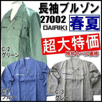 德克的长袖夹克 (27002) 27002 DAIRIKI