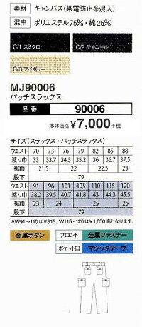 カーゴパンツ(MJ90006)90006DAIRIKI