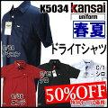 Kansai(カンサイ)ドライポロシャツ(K5034)50343Kansaiuniform
