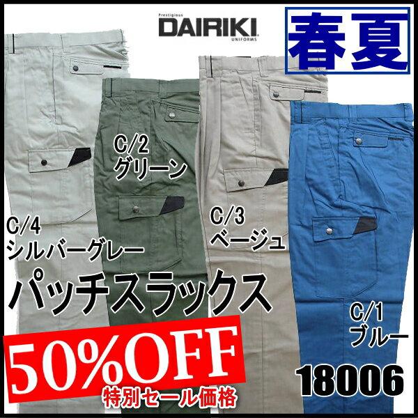 ◎カーゴパンツ (D1-18006) 18006 DAIRIKI ダイリキ 【作業服・作業着・春夏用】