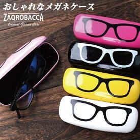 メガネケース 眼鏡ケース グラスケース かわいい ハード スリム シンプル おしゃれ メンズ レディース 白 黒 黄 ピンク メガネ 眼鏡 ケース ハードケース 人気 ブランド 在宅ワーク 在宅勤務 テレワーク