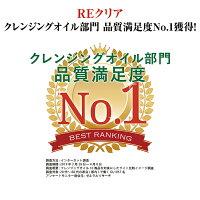 クレンジング部門品質満足度No.1