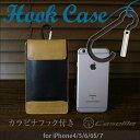 スマホケース レザーケース iPhone7サイズまで 多機種対応 キャメル×ブラック 専用ケース入り カードポケット付き フック付き かっこ…