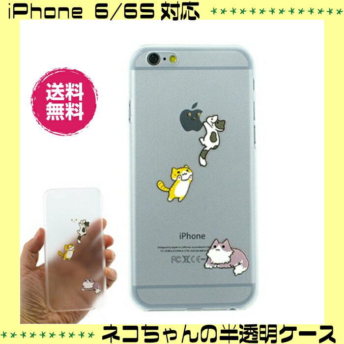 iPhone6 iPhone6s 専用ケース とびつくネコ 半透明クリアケース アイフォンケース スマホケース ねこグッズ シンプル 可愛い つや消し風 ゆるネコ プラスチックケース ハードタイプ メール便 送料無料