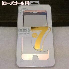 iPhone7 ガラスパネル 4.7 ローズゴールド ブラック ブルー シルバー ゴールド オシャレ 強化ガラスパネル ミラー加工 きれい 片面 送料無料