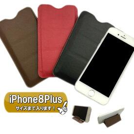 iPhone8Plus サイズまで 収納可能 スタンド機能 付き スマホケース 革ケース 合皮 レザーケース 黒 茶 赤 身軽 スタイリッシュ マグネット 渋い かっこいい シンプル 多機種対応 メール便 送料無料