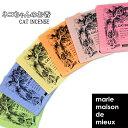 ねこ専用のお香 マリーメゾンドミュー 6個まで同梱可能 キャットインセンス リフィル マタタビ ローズ スズラン キン…