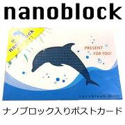 ナノブロック入りポストカード/イルカNPO33