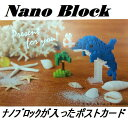 ナノブロック入りポストカード/室町スピード印刷製/イルカNPO32 送料無料
