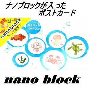 ナノブロック入りポストカード/室町スピード印刷製/海の仲間たちNP036 ナノブロック nanoblock ポストカード 海のなかま メッセージ 多目的 ギフト 暑中見舞い