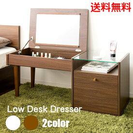 ドレッサー おしゃれ 北欧 人気 木製 ローデスク ドレッサーサイドテーブル ナイトテーブル 木製ドレッサー 鏡台 DR-440