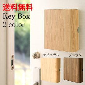 送料無料 ねじ止めとマグネット貼り付けが選べるスマートキーが入るお洒落なキーボックス キーフック キーBOX KEY BOX 鍵収納 キーケース KB-1000M
