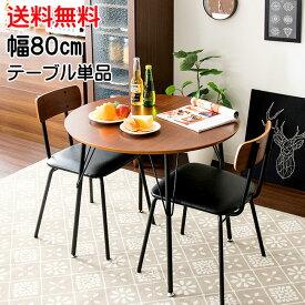 送料無料 天然木ウォールナットを使用したダイニングテーブル幅80cm カフェテーブル コーヒーテーブル ミッドセンチュリー DNT-R870