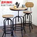 バーテーブル 天然木 テーブル単品 アイアン ヴィンテージ加工 ハイテーブルカウンターテーブル カフェテーブル コー…