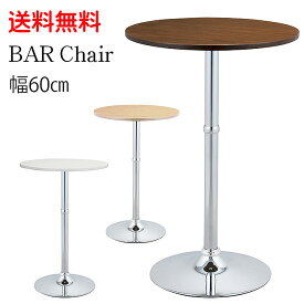 カウンターテーブル 幅60cm バーテーブル カフェテーブルハイテーブル ラウンドテーブル コーヒーテーブル 木製