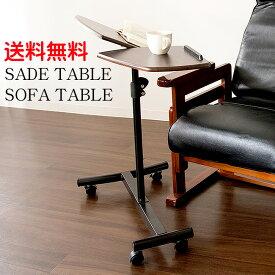 サイドテーブル ソファテーブルナイトテーブル タブレットテーブル 机 ソファサイドテーブル コンパクトサイズ LT-720 送料無料