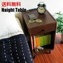 サイドテーブル NT-300 ナイトテーブル ソファテーブル ミニテーブルベッドテーブル デスクサイドテーブル コンセント…