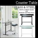 バーテーブル カウンターテーブル モダンデザイン ホワイト ブラック おしゃれ ガラストップ ハイテーブル カフェテーブル コーヒーテーブル 送料無料