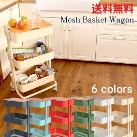 バスケットワゴン 3段ワゴン サイドテーブル キッチンワゴンおしゃれ キャスター付きワゴン 北欧デザイン シンプル ROSSINI