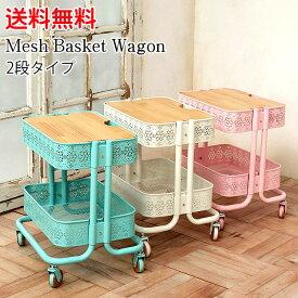バスケットワゴン 2段ワゴン サイドテーブル キッチンワゴンおしゃれ キャスター付きワゴン 北欧デザイン シンプル ROSSINI