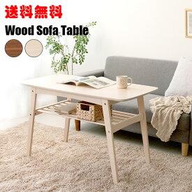 Mou(ムー)CT-K600天然木 ソファテーブル リビングテーブル センターテーブルハイテーブル 木製テーブル ブラウン ホワイト ハイタイプ