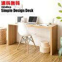 幅150cmデスク 北欧デザイン カウンターテーブル テーブル 机テレワーク シンプルデザイン 木目調 ナチュラル おしゃれ家具