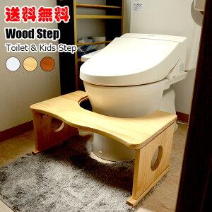 子供用 トイレ踏み台 キッチン台 木製踏み台 高さ調整 天然木