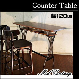 カウンターテーブル ハイテーブル ミッドセンチュリー調 アイアン ウッド 幅120cm ダイニングテーブル 送料無料