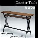 カウンターテーブル ハイテーブル ミッドセンチュリー調 アイアン ウッド 幅150cm バーテーブル カフェテーブル コーヒーテーブル 送料無料