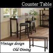 送料無料幅120cmでビンテージ感たっぷりの天然木をダメージ加工したお洒落なカウンターテーブルカフェテーブルコーヒーテーブルハイテーブル