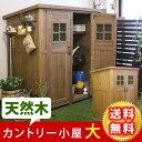 収納庫 物置 天然木を使用した本格的な大型カントリー収納庫 ガーデン用品収納