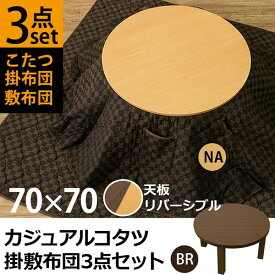 お洒落な丸形コンパクトサイズの電気こたつ3点セット テーブル 布団セット 格安こたつ 送料無料