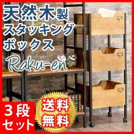 送料無料 天然目を使用したスタッキングができる便利な収納ボックス3段 おもちゃ箱 スタッキングボックス 天然木 ボックス 収納ケース 小物入れ