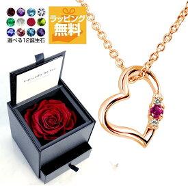 ネックレス レディース オープンハート ダイヤモンド 誕生石 ピンクゴールド ネックレス プリザーブドフラワー バラ ローズ 薔薇 ボックス付 女性 誕生日プレゼント
