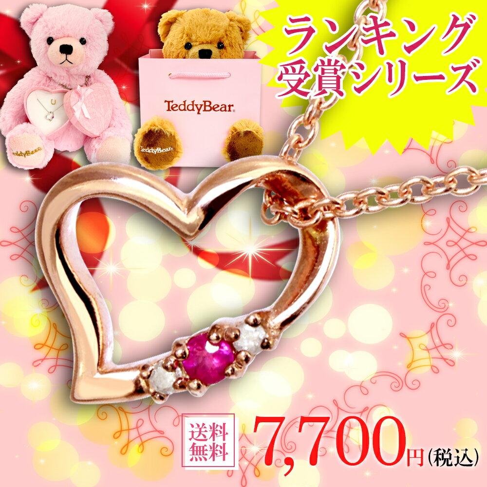 ネックレス レディース テディベア ぬいぐるみ付 ダイヤモンド オープンハート ネックレス ピンクゴールド 選べる12誕生石 誕生日プレゼント 女性
