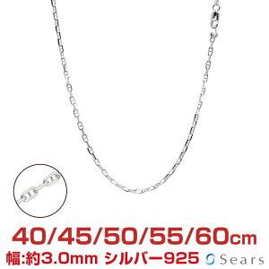 シルバー チェーン ネックレス SILVER 925 アンカーチェーン 幅3.0mm 長さ 40/45/50/55/60cm sak80 Sears (シアーズ)