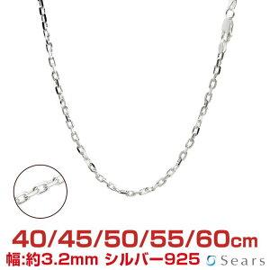 シルバー チェーン ネックレス SILVER 925 アズキチェーン 4面カット 幅3.2mm 長さ 40/45/50/55/60cm scl100-4c Sears (シアーズ)