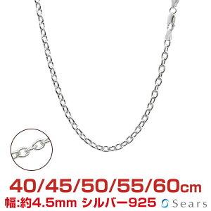 シルバー チェーン ネックレス SILVER 925 アズキチェーン 幅4.5mm 長さ 40/45/50/55/60cm scl125 Sears (シアーズ)