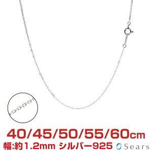 シルバー チェーン ネックレス SILVER 925 アズキチェーン 4面カット 幅1.2mm 長さ 40/45/50/55/60cm scl35-4c Sears (シアーズ)