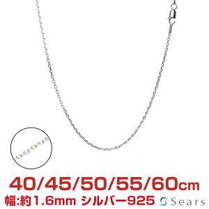シルバー チェーン ネックレス SILVER 925 アズキチェーン 4面カット 幅1.6mm 長さ 40/45/50/55/60cm scl50-4c Sears (シアーズ)