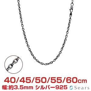 シルバー チェーン ネックレス SILVER 925 アズキチェーン 燻し 幅3.5mm 長さ 40/45/50/55/60cm sclx100 Sears (シアーズ)