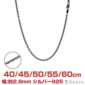 シルバー チェーン ネックレス SILVER 925 アズキチェーン 燻し 幅2.8mm 長さ 40/45/50/55/60cm sclx80 Sears (シアーズ)
