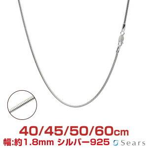 シルバー チェーン ネックレス SILVER 925 スネークチェーン 幅1.8mm 長さ 40/45/50/60cm scmr60 Sears (シアーズ)