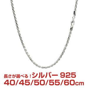 シルバー チェーン ネックレス SILVER 925 カットフレンチロープチェーン 幅3.3mm 長さ 40/45/50/55/60cm sfr70 Sears (シアーズ)